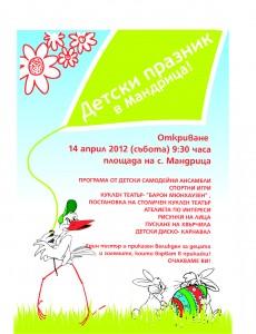 детски празник 2012