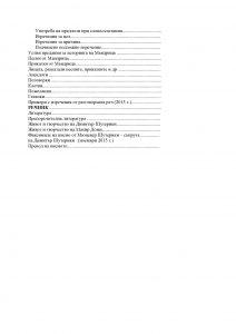 sadarzhanie_page_2