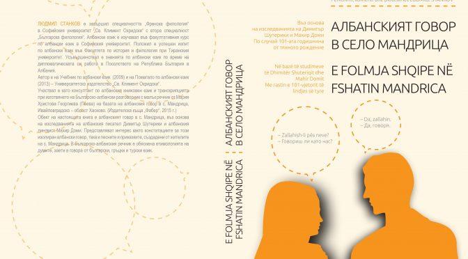 """Представяне на книгата """"Албанският говор в село Мандрица"""""""